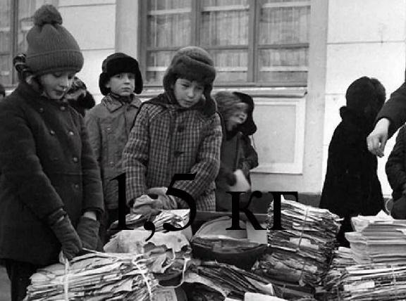 сбор макулатуры в СССР